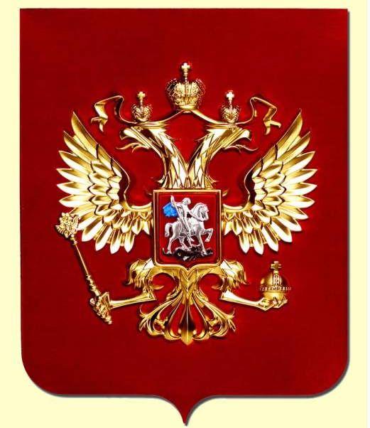 история герба российской федерации